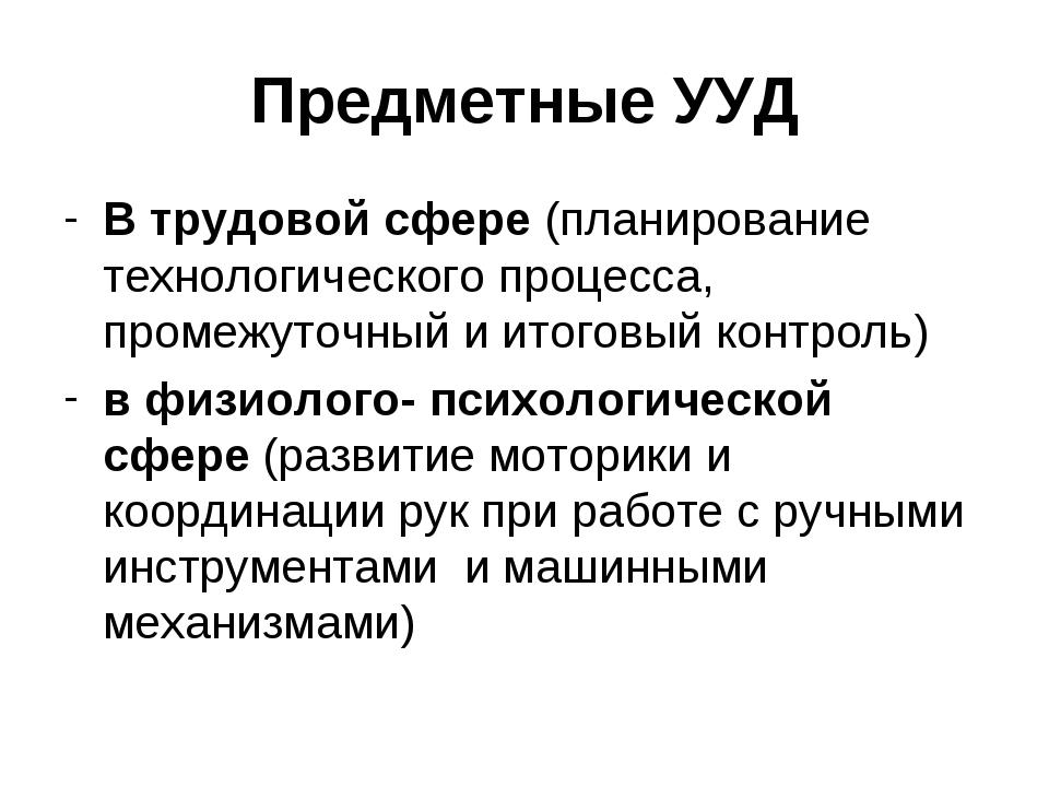 Предметные УУД В трудовой сфере (планирование технологического процесса, пром...