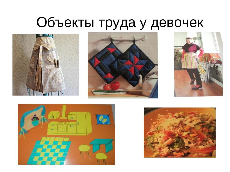 Объекты труда у девочек