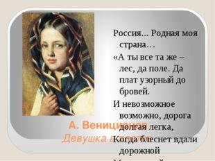 А. Веницианов Девушка в платке Россия... Родная моя страна… «А ты все та же –