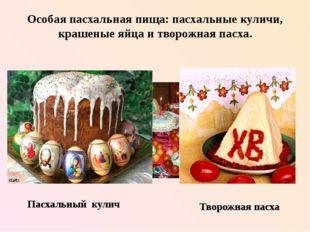 Особая пасхальная пища: пасхальные куличи, крашеные яйца и творожная пасха. П