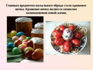 Главным предметом пасхального обряда стало крашеное яичко. Крашеное яичко явл