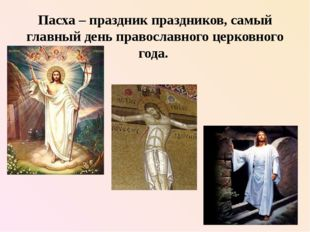 Пасха – праздник праздников, самый главный день православного церковного года.