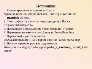Источники: Самые красивые картинки на Пасху. brjunetka.ru/pasha-samyie-luchsh