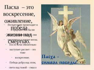 Пасха – это воскресение, оживление, победа жизни над смертью. Воскресение про