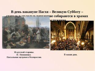 В день накануне Пасхи – Великую Субботу – старые и молодые верующие собираютс