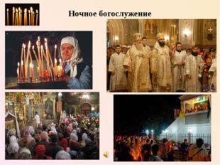 Ночное богослужение