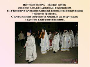 Наступает полночь – Великая суббота сменяется Светлым Христовым Воскресением.