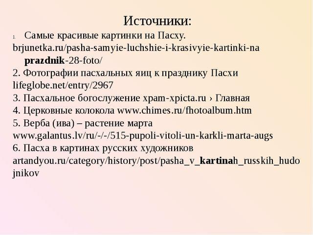 Источники: Самые красивые картинки на Пасху. brjunetka.ru/pasha-samyie-luchsh...
