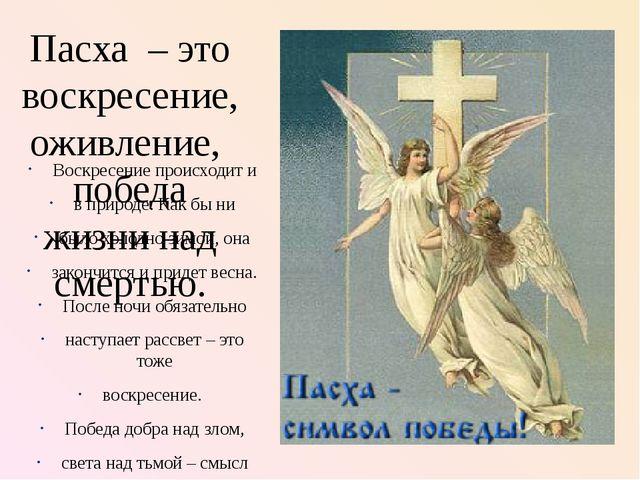 Пасха – это воскресение, оживление, победа жизни над смертью. Воскресение про...