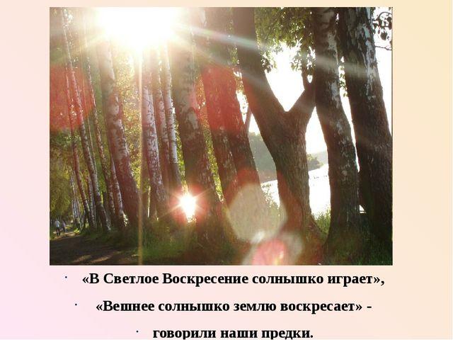 «В Светлое Воскресение солнышко играет», «Вешнее солнышко землю воскресает» -...