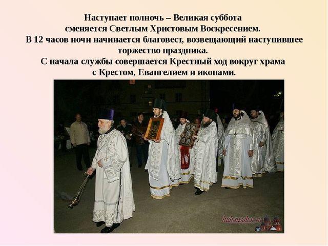 Наступает полночь – Великая суббота сменяется Светлым Христовым Воскресением....