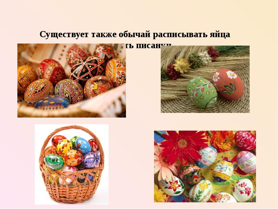 Существует также обычай расписывать яйца и делать писанки.