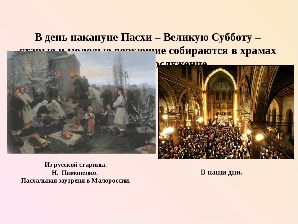 В день накануне Пасхи – Великую Субботу – старые и молодые верующие собираютс...