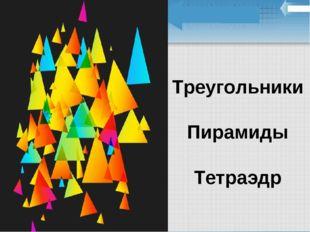 Треугольники Пирамиды Тетраэдр