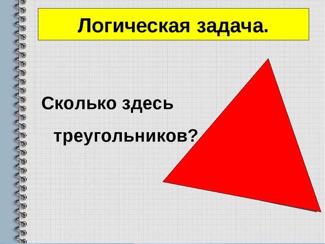 Логическая задача. Сколько здесь треугольников?