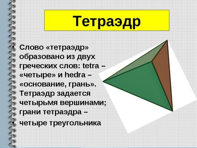 Тетраэдр Слово «тетраэдр» образовано из двух греческих слов: tetra – «четыре»...