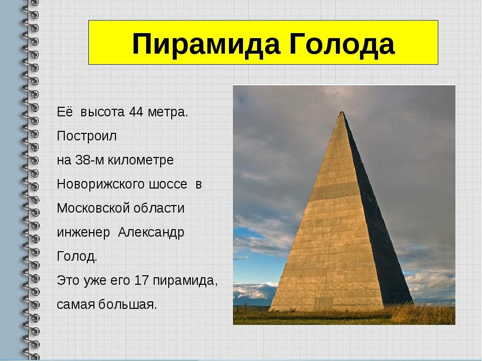 Пирамида Голода Её высота 44 метра. Построил на 38-м километре Новорижского ш...