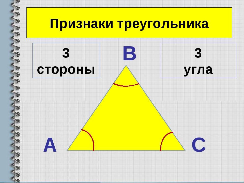 А B С Признаки треугольника 3 стороны 3 угла