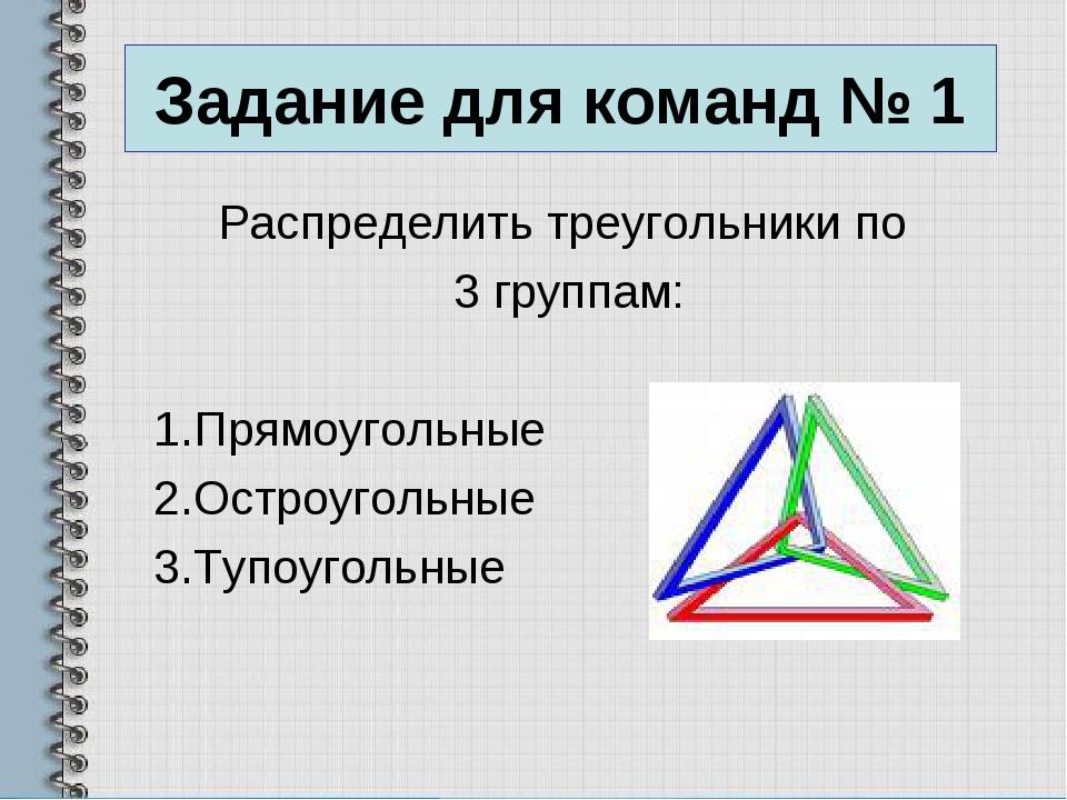 Задание для команд № 1 Распределить треугольники по 3 группам: Прямоугольные...