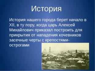 История История нашего города берет начало в XII, в ту пору, когда царь Алекс