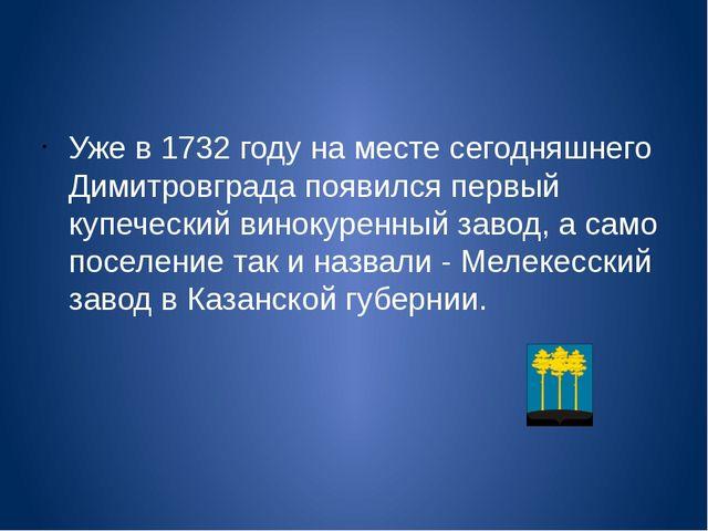 Уже в 1732 году на месте сегодняшнего Димитровграда появился первый купеческ...