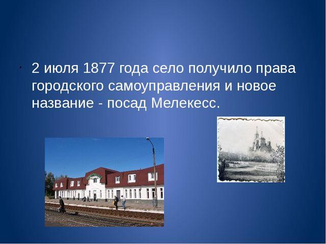 2 июля 1877 года село получило права городского самоуправления и новое назва...