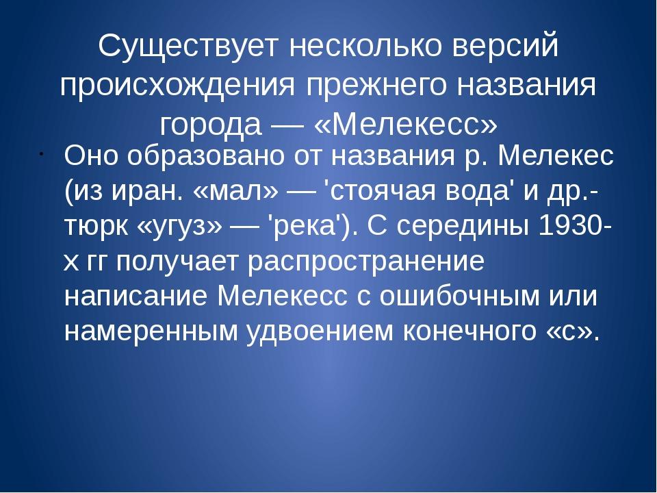 Существует несколько версий происхождения прежнего названия города — «Мелекес...