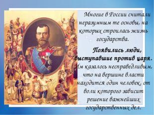 Многие в России считали неразумным те основы, на которых строилась жизнь гос