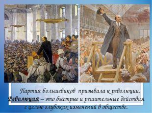 Партия большевиков призывала к революции. Революция – это быстрые и решител