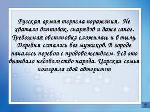 Русская армия терпела поражения. Не хватало винтовок, снарядов и даже сапог.
