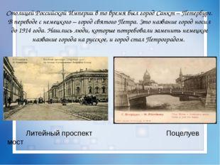 Столицей Российской Империи в то время был город Санкт – Петербург. В перевод
