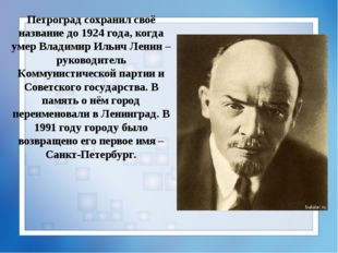 Петроград сохранил своё название до 1924 года, когда умер Владимир Ильич Лени