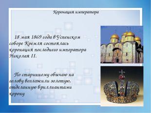 Коронация императора 18 мая 1869 года в Успенском соборе Кремля состоялась ко