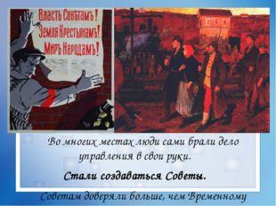 7 ноября 1917 года Петроград перешёл в руки большевиков У власти оказался Сов