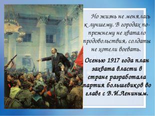 Большевики считали, что с восстания в Петрограде начнётся мировая революция