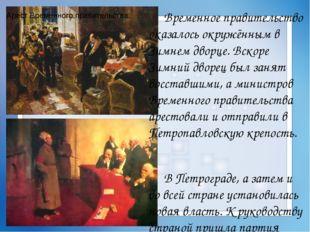 Многие считали власть большевиков незаконной, а их власть преступной. В скор