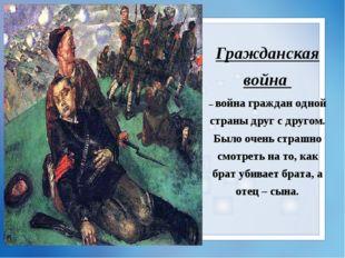 Главной силой в борьбе с большевиками стало белое движение (белая гвардия).