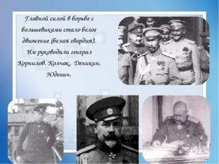 Гражданская война КРАСНЫЕ БЕЛЫЕ За прежние порядки за создание НОВОЙ РОССИИ