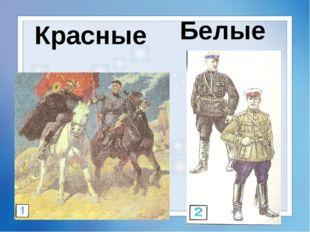 В сражениях красные и белые не щадили противника и часто уничтожали даже плен