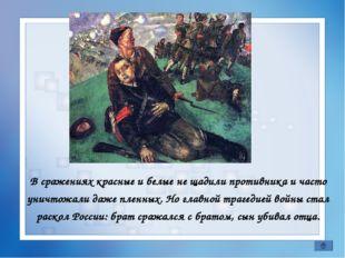 Большевики выиграли Гражданскую войну, но слишком велика была цена этой побе
