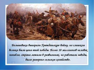 Подведём итоги: Что вы узнали о последнем русском царе? Кто такие большевики?