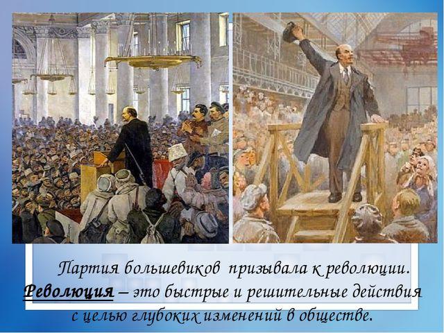 Партия большевиков призывала к революции. Революция – это быстрые и решител...