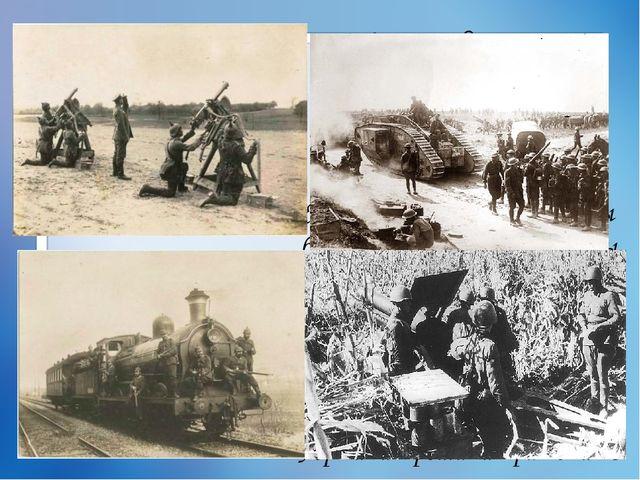 В 1914 году началась Первая мировая война. Война началась из-за того, что ст...