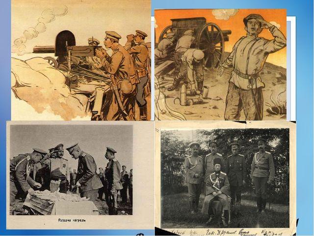 В Первую мировую войну оказались вовлечены многие государства мира, в том ч...