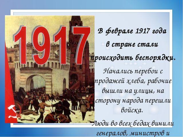 Лозунги большевиков: «Долой войну!», «Долой голод!» и «Долой царизм!» были б...