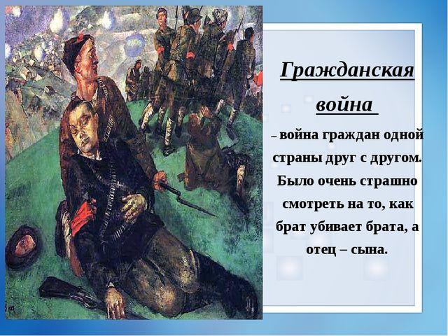 Главной силой в борьбе с большевиками стало белое движение (белая гвардия)....