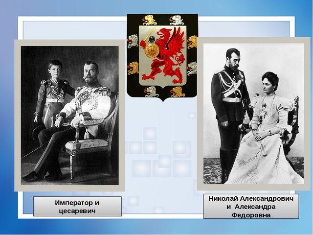 Император и цесаревич Николай Александрович и Александра Федоровна
