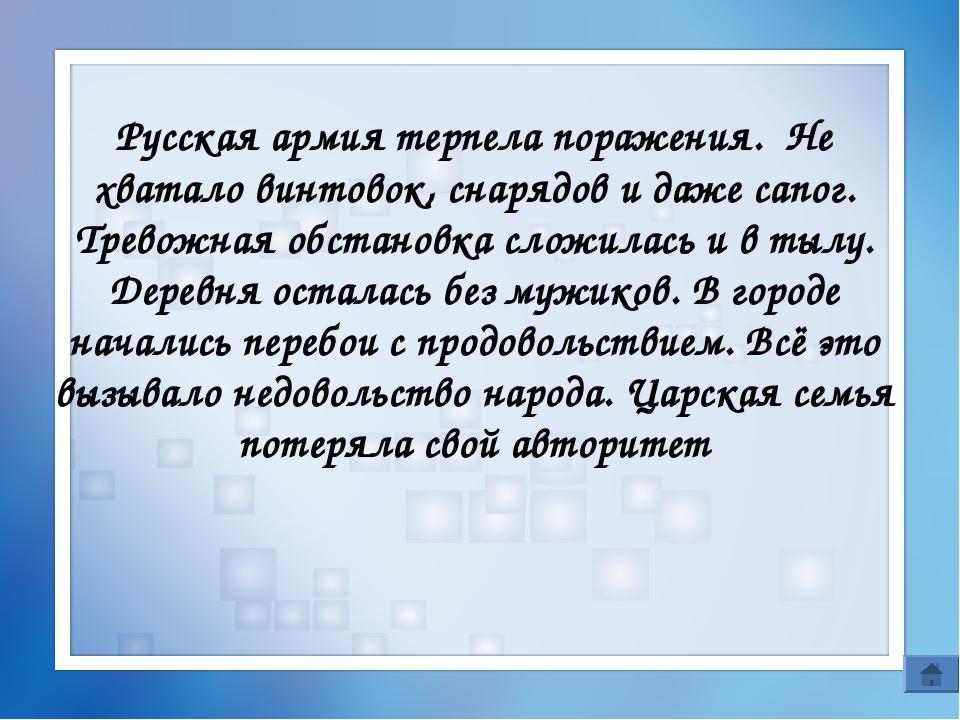 Русская армия терпела поражения. Не хватало винтовок, снарядов и даже сапог....