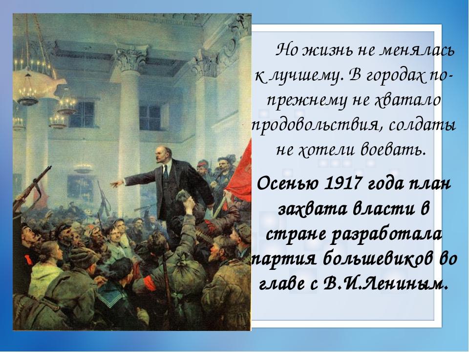 Большевики считали, что с восстания в Петрограде начнётся мировая революция...