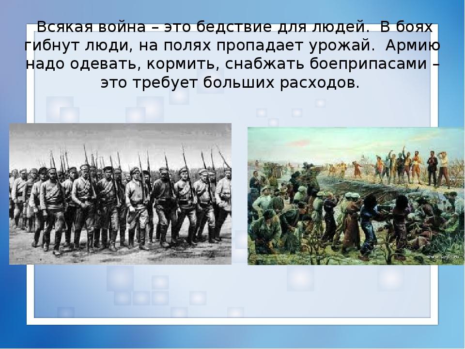 Вскоре в стране началась гражданская война. Граждане одной страны воевали д...